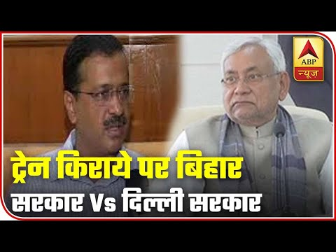 Bihar Vs Delhi Govt Over Train Fare For Migrants | ABP News
