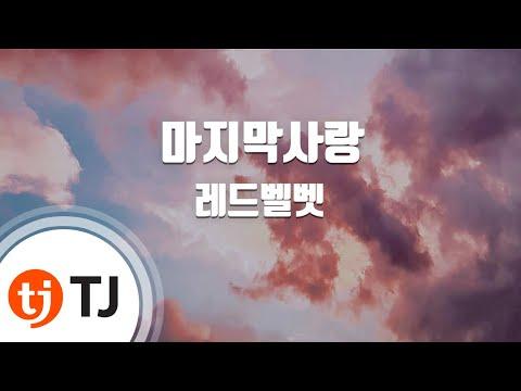 [TJ노래방] 마지막사랑 - 레드벨벳(Red Velvet) / TJ Karaoke