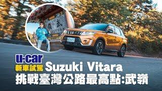 油耗實測 Suzuki Vitara 攻克武嶺!挑戰臺灣公路最高點 - 國道高速/山路四驅/油耗節能表現 [試駕3/3](中文字幕)   U-CAR 新車試駕(S Allgrip) Video