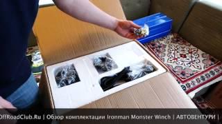 Обзор комплектации лебедки Ironman Monster Winch 9500