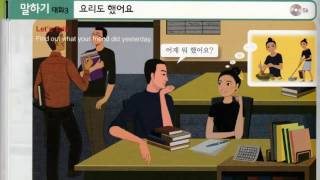 Корейский язык. (мои уроки 18)초급