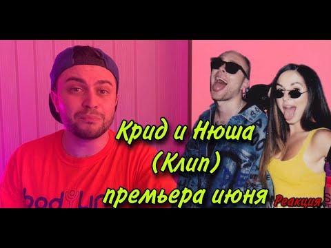 Егор Крид feat. Nyusha - Mr. & Mrs. Smith   MOOD VIDEO (РЕАКЦИЯ)