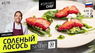 КАК посолить красную рыбу всего за 2 часа! Простой ресторанный рецепт #178 от Анатолия Казакова