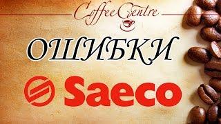 Кофемашина Saeco Всі помилки та інструкція їх усунення