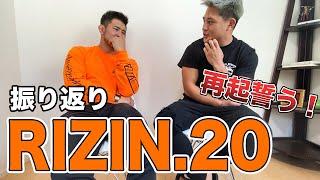 YouTube動画:【RIZIN.20】大雅と試合映像見ながら、白鳥戦振り返ってみた