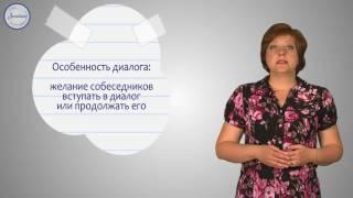Русский 8 Диалог