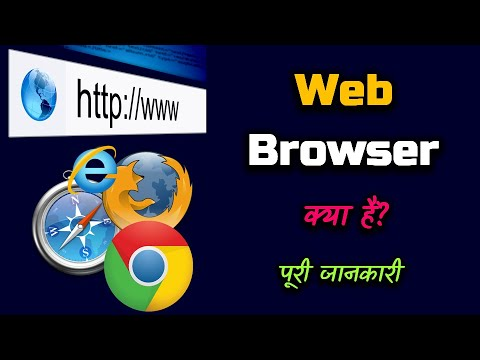 What is Web Browser With Full Information? – [Hindi] – Quick Support