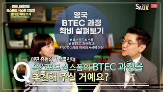[영국유학]BTEC과정 90%이상 학생이 A성적을 받고…