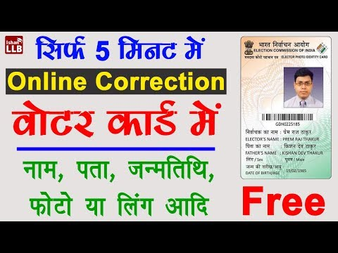 Online Correction in Voter ID Card 2019 | By Ishan [Hindi]