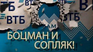 ВТБ | ПРИКОЛ | СОПЛЯК НАЕХАЛ НА МОРЯКА | Как не платить кредит | Кузнецов | Аллиам