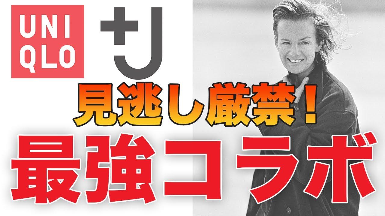 Download 【見逃し厳禁】ユニクロ/UNIQLOの最強コラボ「+J」を徹底解説!予想アイテムレビューやジルサンダーも紹介!