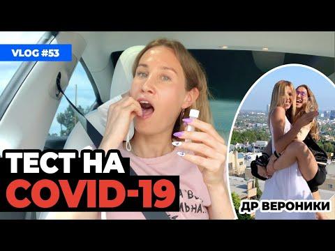 Vlog 53: Тест на КОРОНАВИРУС как делают в США (Лос-Анджелес)