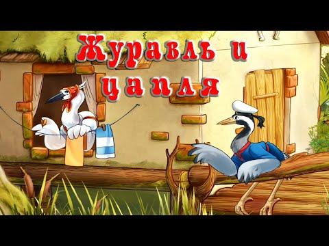Русская народная сказка журавль и цапля мультфильм