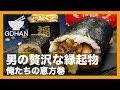 【簡単レシピ】男の贅沢な縁起物『俺たちの恵方巻』の作り方 【男飯】