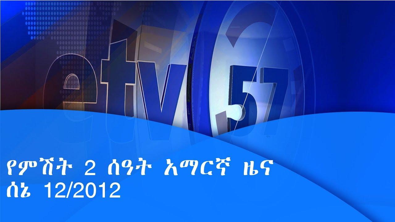 የምሽት 2 ሰዓት አማርኛ ዜና …ሰኔ 12/2012 ዓ.ም |etv