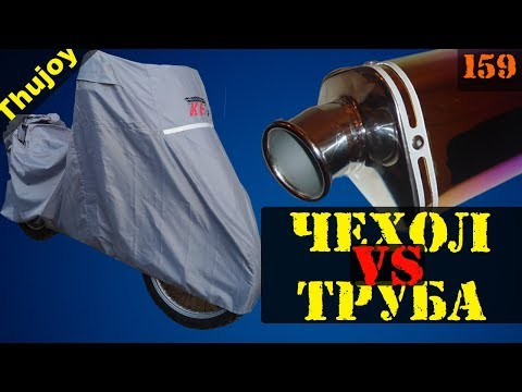 Чехол VS Выхлопная труба