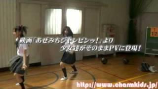 http://www.charmkids.jp/ 映画「あぜみちジャンピン」2011年初夏公開決...