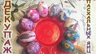 3 способа украсить Пасхальные Яйца салфетками!Декупаж Пасхальных Яиц/Decoupage of Easter Eggs.