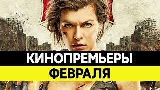 НОВИНКИ КИНО 2017, Февраль. Самые ожидаемые фильмы 2017. Кинопремьеры!