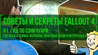 Fallout 4 СОВЕТЫ и СЕКРЕТЫ 1. Гид по Сэнкчуари
