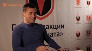 Кержаков рассказывает о Шнуре