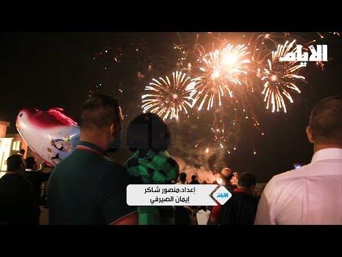 المنامة تتزين بالا?لعاب النارية والعاي?لة البحرينية تحتفل  - نشر قبل 1 ساعة