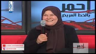 بين الحماة اللبنانية والكنة الأجنبية ألف حكاية