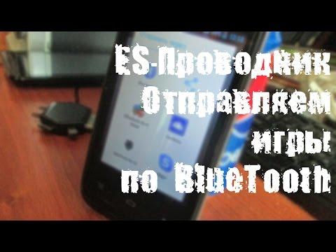 ES-Проводник :: Отправляем  игры  по BlueTooth
