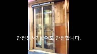 3연동 중문 자동문 /중문 DIY