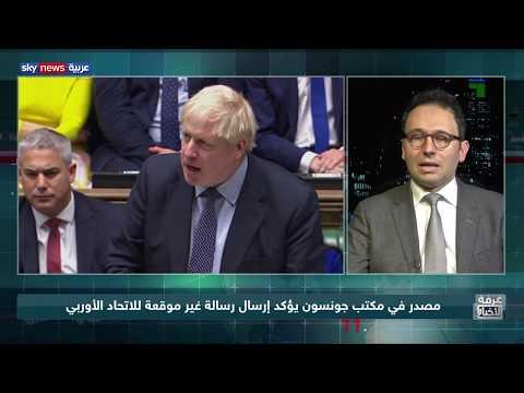 بريطانيا وأزمة بريكست.. جونسون يطلب تمديدا لا يريده  - نشر قبل 7 ساعة