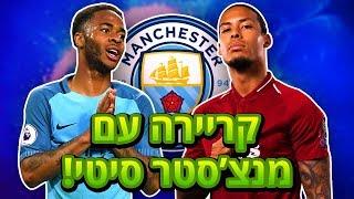 מנצ'סטר סיטי נגד ליברפול!!! - מי תנצח?! - קריירה עם מנצ'סטר סיטי!!! (פרק 6)