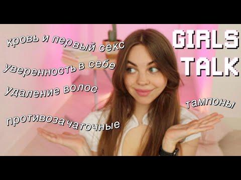 отвечаю про тампоны, первый раз, волосы и про всё то, о чем ты стесняешься спросить/TMI GIRL TALK