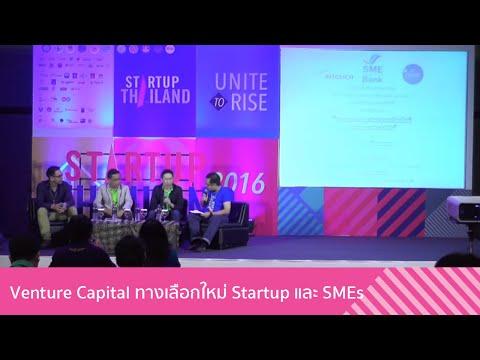 Venture Capital ทางเลือกใหม่ Startup และ SMEs