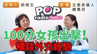 2019-09-23《POP搶先爆》邱明玉專訪 台北市第六選區立委擬參選人 謝佩芬