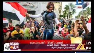 صباح دريم| نشر صورة مسيئة للمرأة المصرية وكلمة الرئيس السيسي بموقع البديل