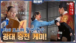 「哲仁王后」ポスター撮影現場…