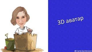 Как сделать 3D аватар