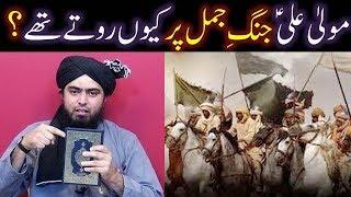 Maola ALI علیہ السلام Jang-e-JAMAL kay ba'ad kewn ROTAY thay ??? (By Engineer Muhammad Ali Mirza)