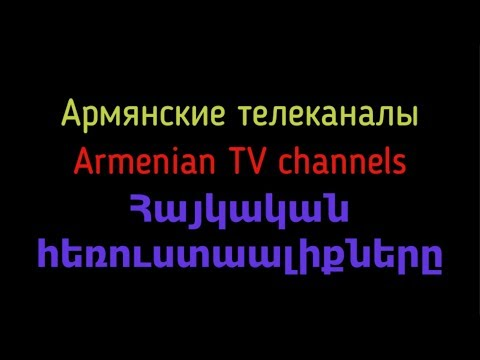 Армянские телеканалы со спутника Hotbird 13°E