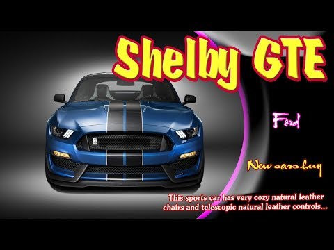 2019 Ford Shelby GTE | 2019 Ford Mustang Shelby gte | 2019 Ford Mustang GTE | new cars buy