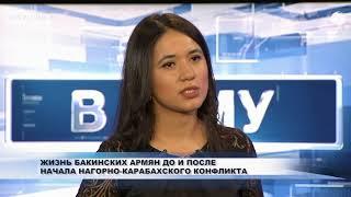 Жизнь бакинских армян до и после начала нагорно-карабахского конфликта