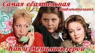 Самая обаятельная и привлекательная 1985 Как изменились актеры и их судьба  (памяти ушедших)