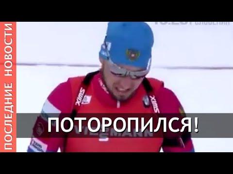 Биатлон-2020. КМ. Мужская эстафета. Итог россиян