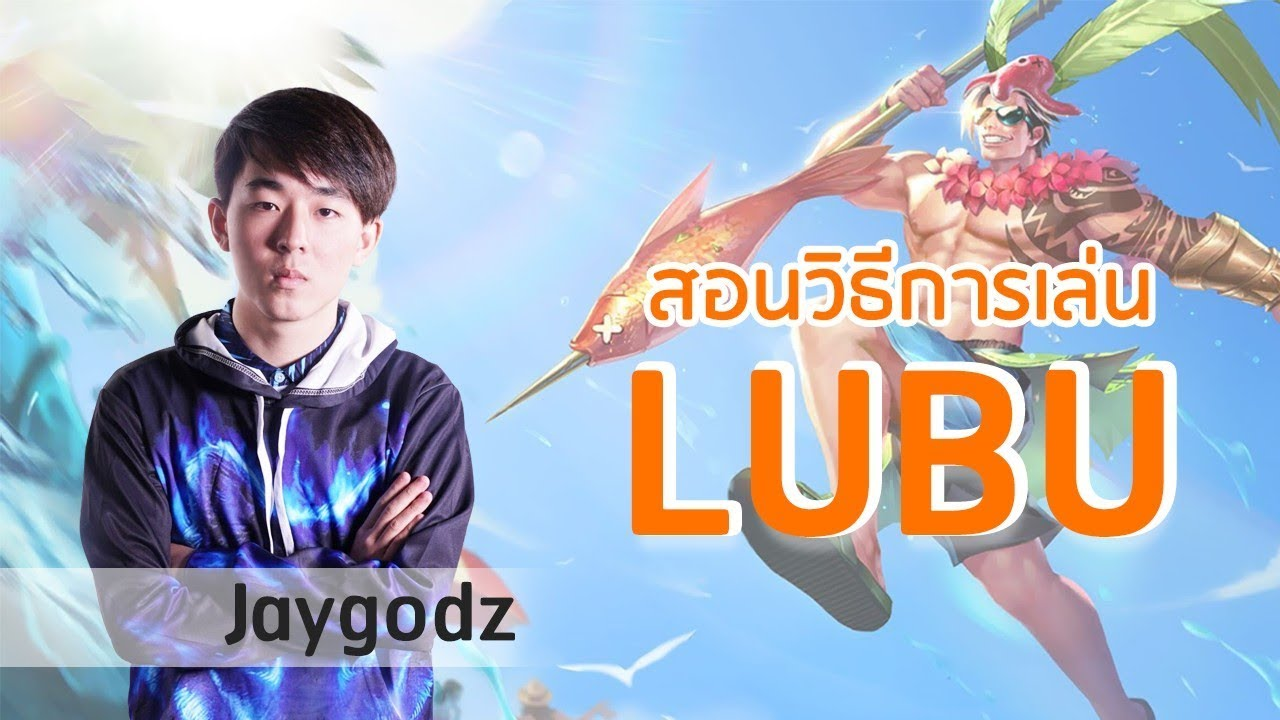 ROV : สอนวิธีการเล่น Lubu By jAyGODz | แนะนำไอเทม + รูน
