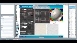 3D Max. Видео уроки 3D Max. Создание Материалов(Получите больше уроков в бесплатном видео курсе: http://ein3d.ru/3d-max/?r23325 В этом видео уроке 3D Max рассмотрим создан..., 2013-07-23T12:31:40.000Z)