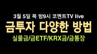 실물金/금ETF/금통장/KRX금 금투자 장단점