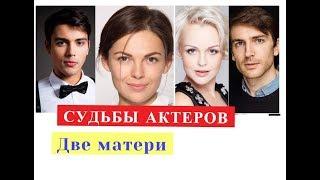 Две матери сериал СУДЬБЫ АКТЕРОВ