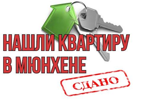 СНЯЛИ КВАРТИРУ В