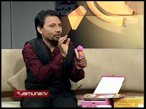 Kids Master Learning Pen (এক বিস্ময়কর কলম )   Shokaler Bangladesh At Jamuna Television
