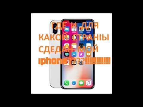 Как проверить для какой страны сделан Iphone ?